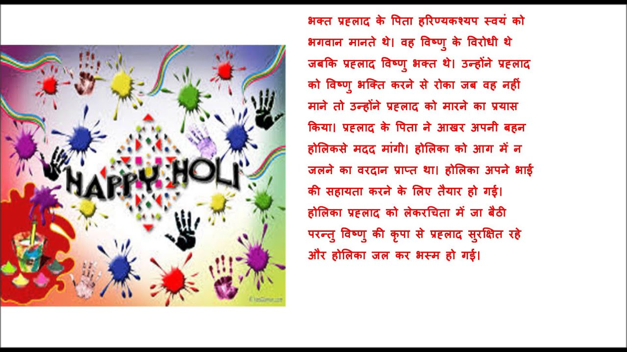 hindi essays on holi 1 holi is the festival of colours 2 it is celebrated in the month of falgun (hindi month) 3 it is celebrated mainly in north part of india.