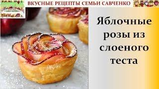 """""""Яблочные розы"""" Десерт из слоеного теста и яблок вкусные рецепты семьи Савченко"""