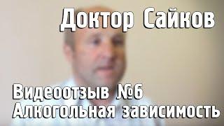 Доктор Сайков - Видеоотзыв №6. Алкоголизм.