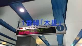 みなとみらい駅期間限定発車メロディー「木星」「横浜音祭りファンファーレ」