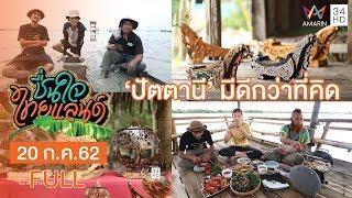 ชื่นใจไทยแลนด์-เที่ยวปัตตานี-มีดีกว่าที่คิด-20-ก-ค-62-full-ep