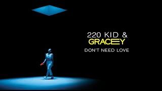220 Kid, GRACEY - Don't Need Love (Swipe Left, Swipe Right)