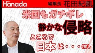 米国から盗む国が日本から盗んでいないわけがない。「米中冷戦」をもう少しシビアに捉えたほうがいいですよ。|花田紀凱[月刊Hanada]編集長の『週刊誌欠席裁判』