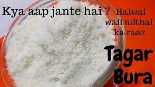 क्या आप जानते है हलवाई वाली मिठाई का राज़, बूरा शक्कर, Tagar, How to make boora for besan ke ladoo