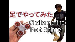 ハンドスピナー 足でやってみた Play Fidget Spinner by Foot!!