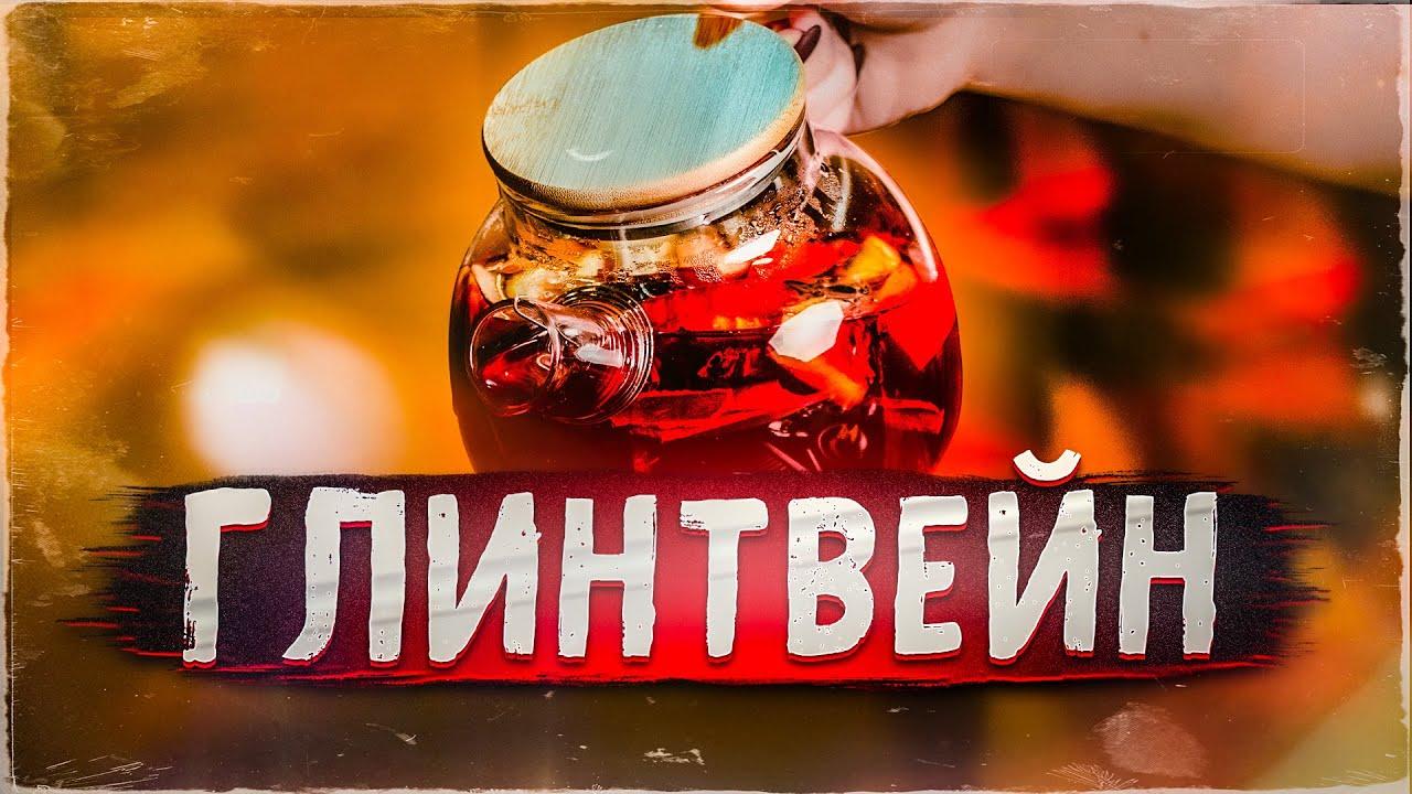 Безалкогольный глинтвейн. Тонкости и секреты | Art of Tea, китайский чай