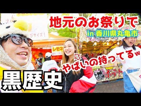 【香川県ユーチューバー】お祭りでパリピたちに黒歴史聞いたけどヤバかったww