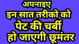 How to remove belly fat by useful tips  पेट की चर्बी कैसे दूर करे।#remove belly fat,#