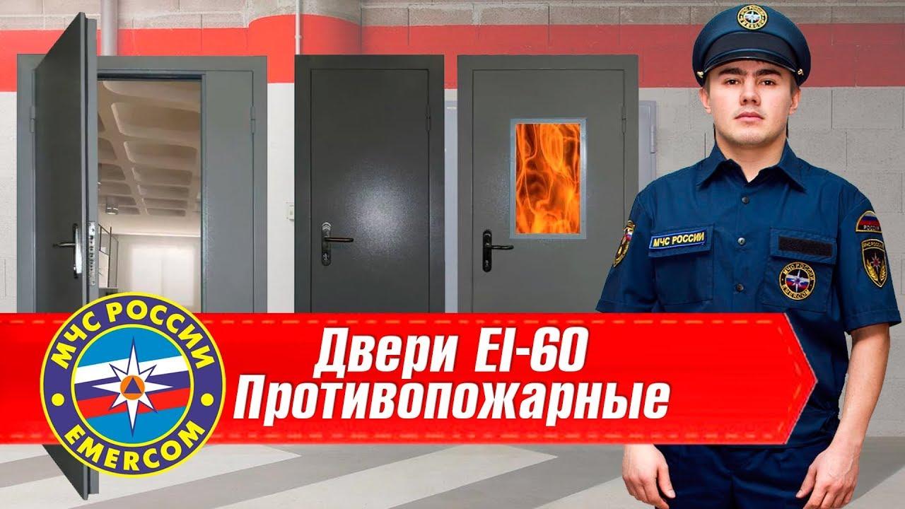 Противопожарные двери и их установка