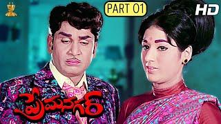 Prema Nagar Telugu Movie Full HD Part 1/12    A.N.R    Vanisri    Suresh Productions