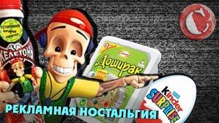 обзор: Реклама детства и не очень [Голубой яд #6]