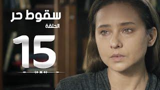 مسلسل سقوط حر - الحلقة 15 ( الخامسة عشر ) - بطولة نيللي كريم - Sokoot Hor Series Episode 15