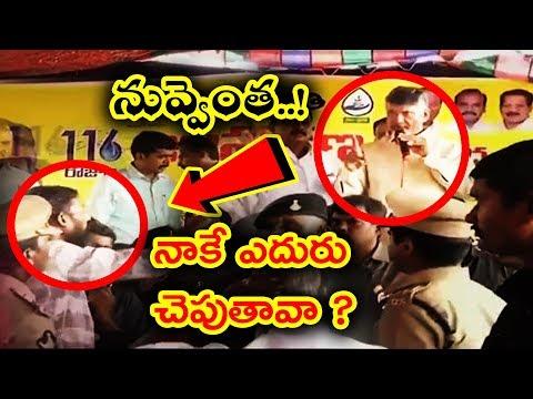 AP CM Chandrababu Naidu warning to Farmer || Chandrababu at Jala Samrakshana meeting || #Amaravathi