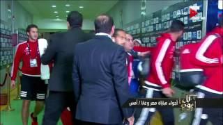 كل يوم - هاني أبو ريدة لـ كل يوم: احنا مكناش بنلعب أمام اصنام غانا فريق تقيل