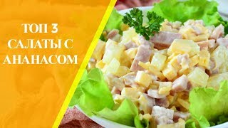 Салаты с ананасом (ТОП 3)