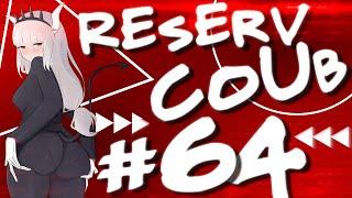 Best cube / аниме приколы / АМВ / коуб / игровые приколы ➤ ReserV Coub #64