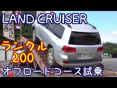 ランクル200 オフロードコース試乗 LOND CRUISER