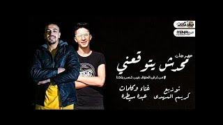 مهرجان محدش يتوقعنى 💪 بعد يا عيني وبعد ياليلي عبده سيطره - توزيع يوسف هيكسر الديجيهات 2020