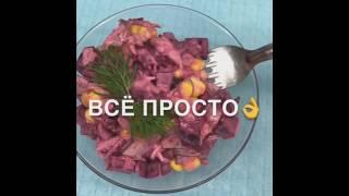 Салат.ВСЕ ПРОСТО.Рецепт приготовления быстрого салата с кукурузой  и свеклой.