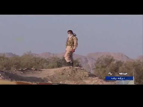 Iran Mirjaveh Border Guard Police close to Pakistan border پليس مرزباني ميرجاوه مرز پاكستان ايران