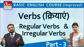 Verbs - 3 (क्रियाएं - 3) - Regular Verbs & Irregular Verbs - Basic English (Improved) - Video 28