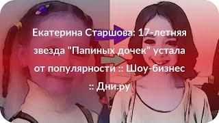 """Екатерина Старшова: 17-летняя звезда """"Папиных дочек"""" устала от популярности :: Шоу-бизнес :: Дни.ру"""