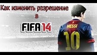 Как изменить разрешение экрана в FIFA 14(Для тех кто не знает как это сделать., 2013-10-18T10:56:00.000Z)