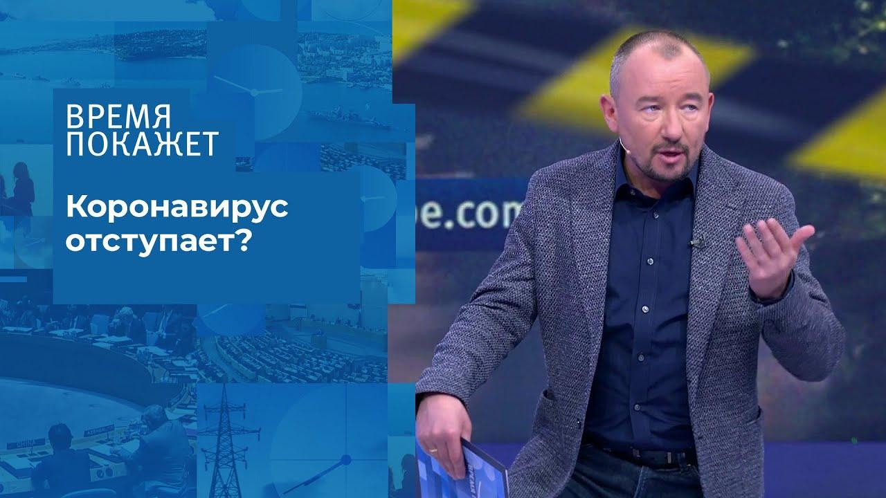 В Россию без карантина. Время покажет. Фрагмент выпуска от 14.07.2020
