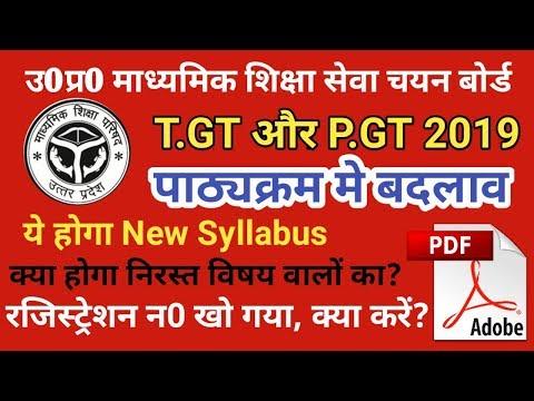 New Syllabus Tgt pgt 2016।। क्या होगा निरस्त विषय वालों का? LOST Registration No. ?