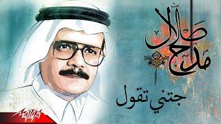 Talal Maddah - Gatny Teqoul | طلال مداح - جتني تقول