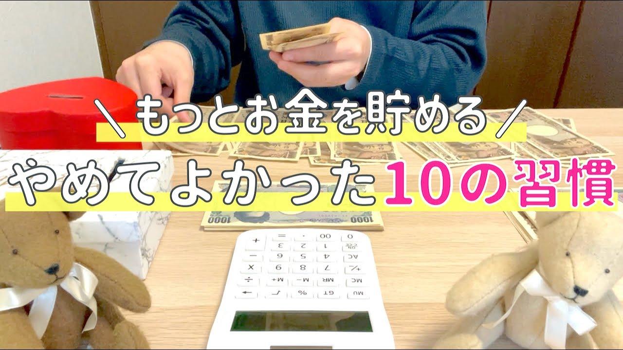 【貯金術】元浪費家が貯金のためにやめよかった10の習慣