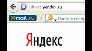 Контекстная реклама. Как сделать рекламу в Яндекс Директ