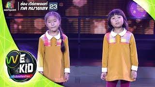 น้องพู่กัน น้องปิ๊งปิ๊ง l เกือบจะสาย/Broken Hearted Woman | We Kid Thailand เด็กร้องก้องโลก