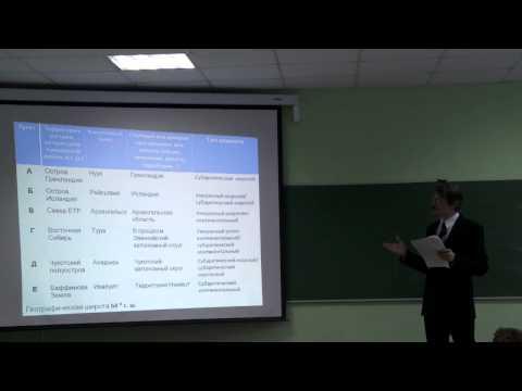 Разбор регионального этапа всероссийской олимпиады по географии 2013/14 (9-11 класс) часть 1