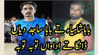 SAJID KHAN CLUB VS Chand shahya CLUB