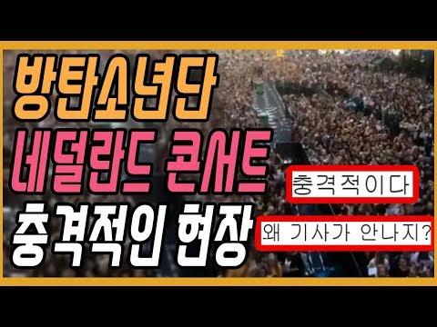 방탄소년단 네덜란드 콘서트 밖 충격적인 현장