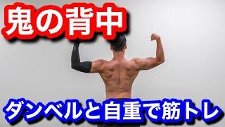 【鬼の背中】ダンベルと自重で背中をバチバチに鍛える!!