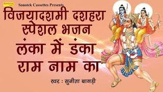 विजयादशमी दशहरा स्पेशल भजन लंका में डंका राम नाम का हनुमान भजन राम भजन रावण दहन