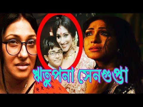কলকাতার জনপ্রিয় অভিনেত্রী ঋতুপর্না সেনগুপ্তা বাস্তবে মেকাপ ছাড়া কতটা সুন্দর !! Rituparna Sengupta