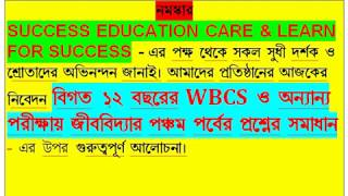 Previous question papers with solution of WBCS and other Examination biology Science : Part –V