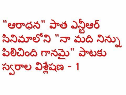 Sreekaanth Ch explaining musical notes in old telugu song part 1