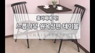 체어센스 카페 인테리어 느릅나무 원목 테이블