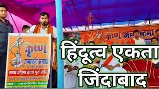 Updesh rana on hindu ekta || Updesh Rana