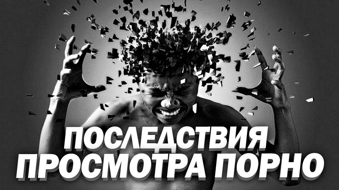 Действует ли порно на мозг