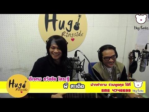 Hug Radio Thailand Live ดีเจกบ ธวัชชัย โสระฐี กับศิลปินรับเชิญ พี สะเดิด