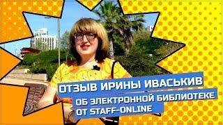 Отзыв Ирины Иваськив о компьютерной библиотеке