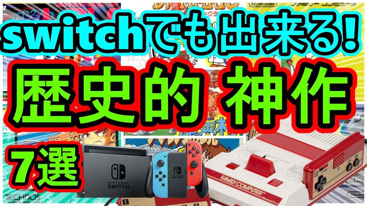 【ファミコン】switchでも出来る!歴史的 神作 7選