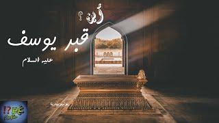 أين يوجد قبر سيدنا يوسف عليه السلام : الحقيقى