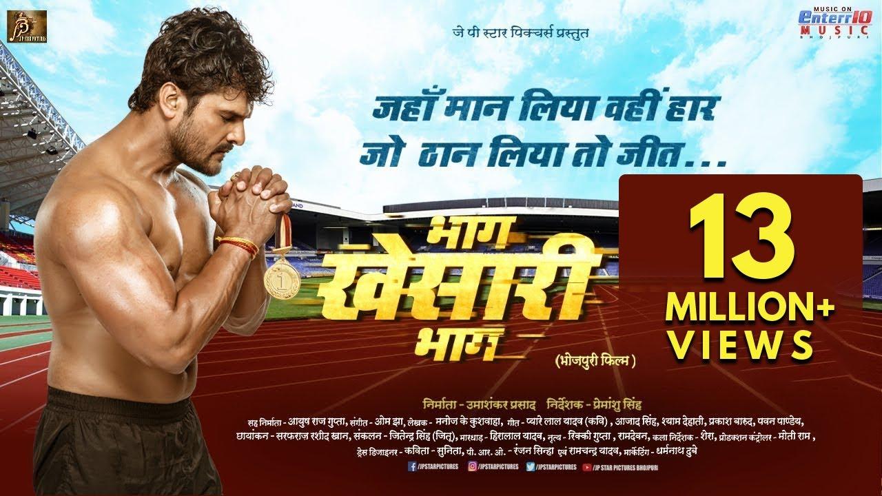 Bhag Khesari Bhag भाग खेसारी भाग Official Trailer 2019 | Khesari Lal Yadav Superhit Bhojpuri Movie