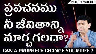 A Prophecy Can Change Your Future - Code #15004 - Sermon by K.Shyam Kishore - JCNM